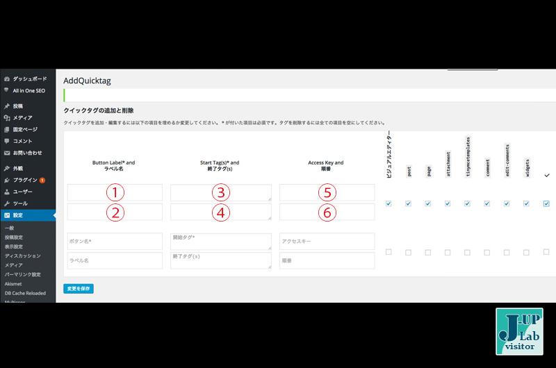 """AddQuicktag""でHTMLタグ登録で投稿の効率化を図ろう!工夫次第で色々できるwordpressプラグイン"