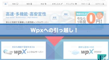 XserverかXserverからwpXへのwordpressの引っ越しをスムーズに!エックスサーバーの移転方法XserverからwpXへのwordpressの引っ越しをスムーズに!エックスサーバーの移転方法らwpXにwordpressの引っ越しをスムーズにしよう!エックスサーバーの移転方法