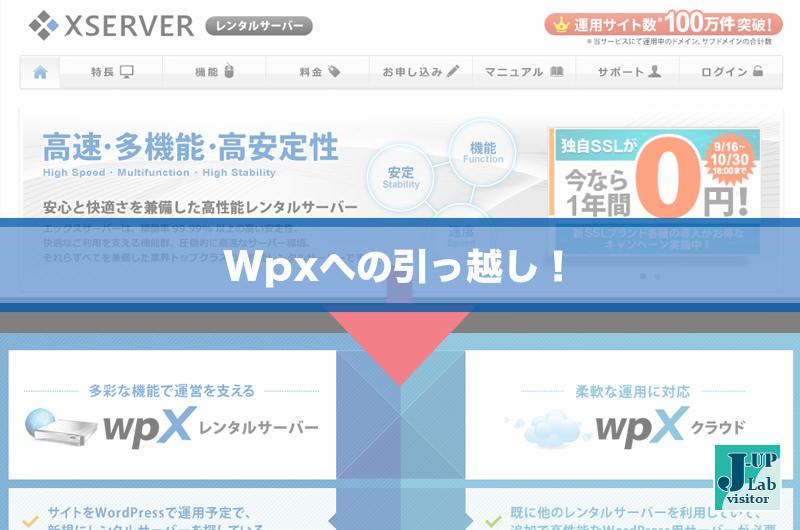XserverからwpXへのwordpressの引っ越しをスムーズに!エックスサーバーの移転方法