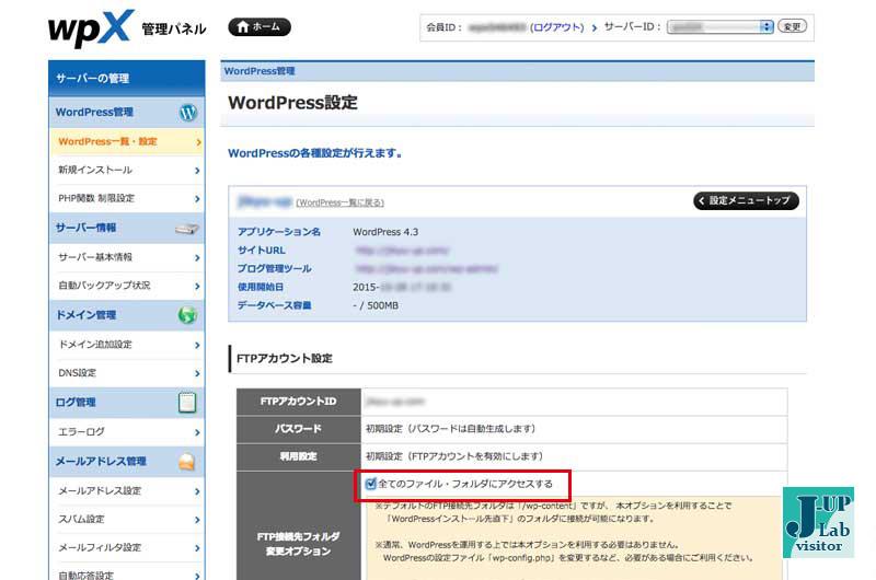 XserverからwpXにwordpressの引っ越しをスムーズにしよう!エックスサーバーの移転方法