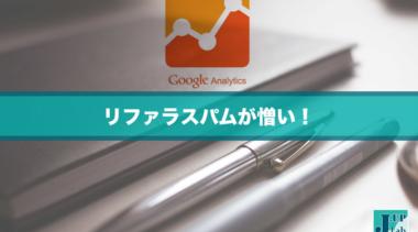 リファラースパムで水増しアナリティクスのページビュー数!アクセス数を正確にする設定を