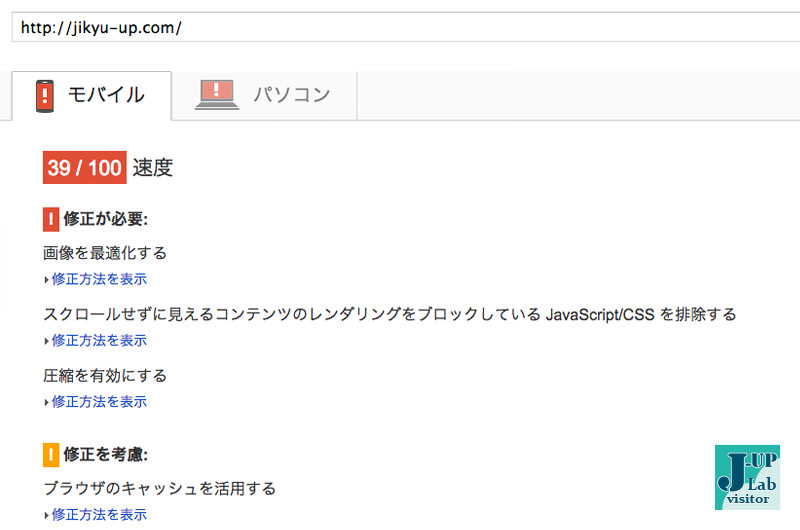 今のままだとGoogleの警告だらけすぐ実行CSSコード圧縮!5分でできるブログのスピードアップ!