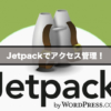 """Jetpack""でアクセス数とリンク先を把握して記事の管理を!一番最初に入れるべきプラグイン"