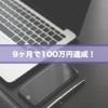 ブログ開始9ヶ月で広告収入が100万円達成やればできる!持続こそがブログ収入への道
