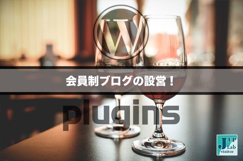 会員制ブログが簡単に作成できるプラグインは何が良いのか?wordpressで認証制ブログ制作