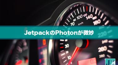 写真の多いブログ記事を高速表示!設定するかしないかの差!JetpackのPhotonの扱いが微妙
