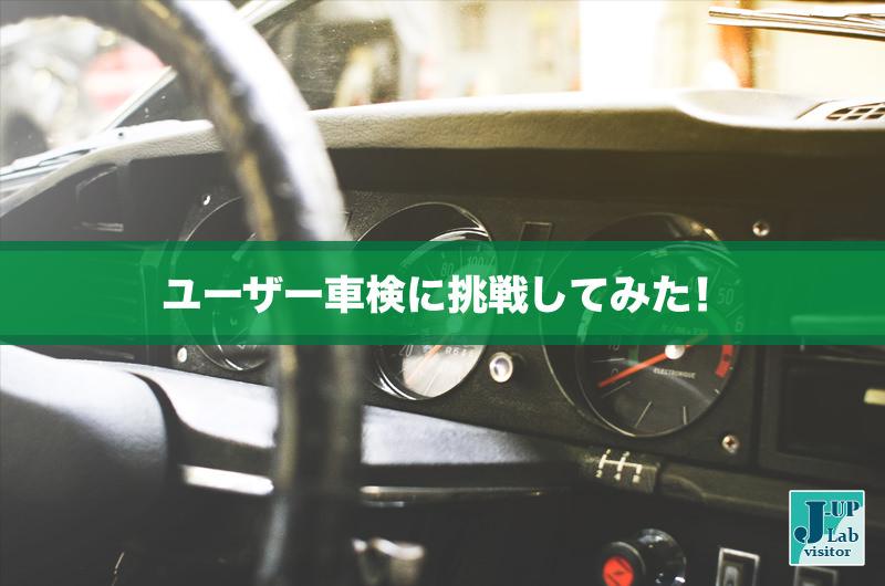 驚くほど簡単だった!自分で車検を通すユーザー車検に挑戦!素人にもできるユーザー車検レポ