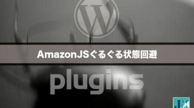 Autoptimizeの導入でAmazonJSがぐるぐる状態の回避!Amazonの読み込みを正常化する