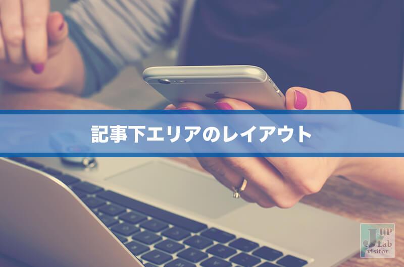 記事下の広告とシェアボタン周辺をスッキリさせるカスタマイズ!simplicity2対応