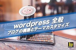 wordpressのカスタマイズ