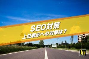 上位表示への対策-SEO対策