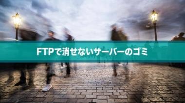 FTPで消せないサーバーのゴミフォルダFleZillaなら削除!Mac版FTPの優れもの