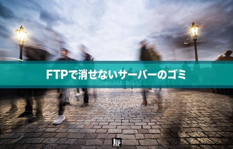 FTPで消せないサーバーのゴミフォルダFleZillaなら削除!Mac対応FTPの優れもの