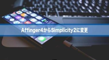 急遽テーマをAffinger4からSimplicity2に変更した訳とは?エラー回避!
