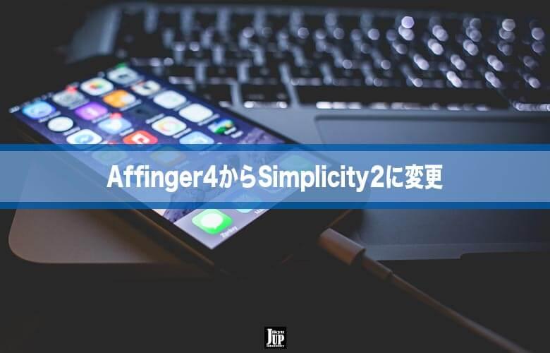 全ブログをAffinger4からSimplicity2に変更した訳とは?エラー回避!