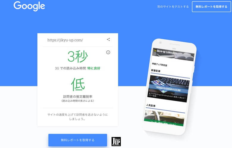 ブログ高速化計画2017四期結果!有効化済プラグイン紹介!Simplicity2 Xserver